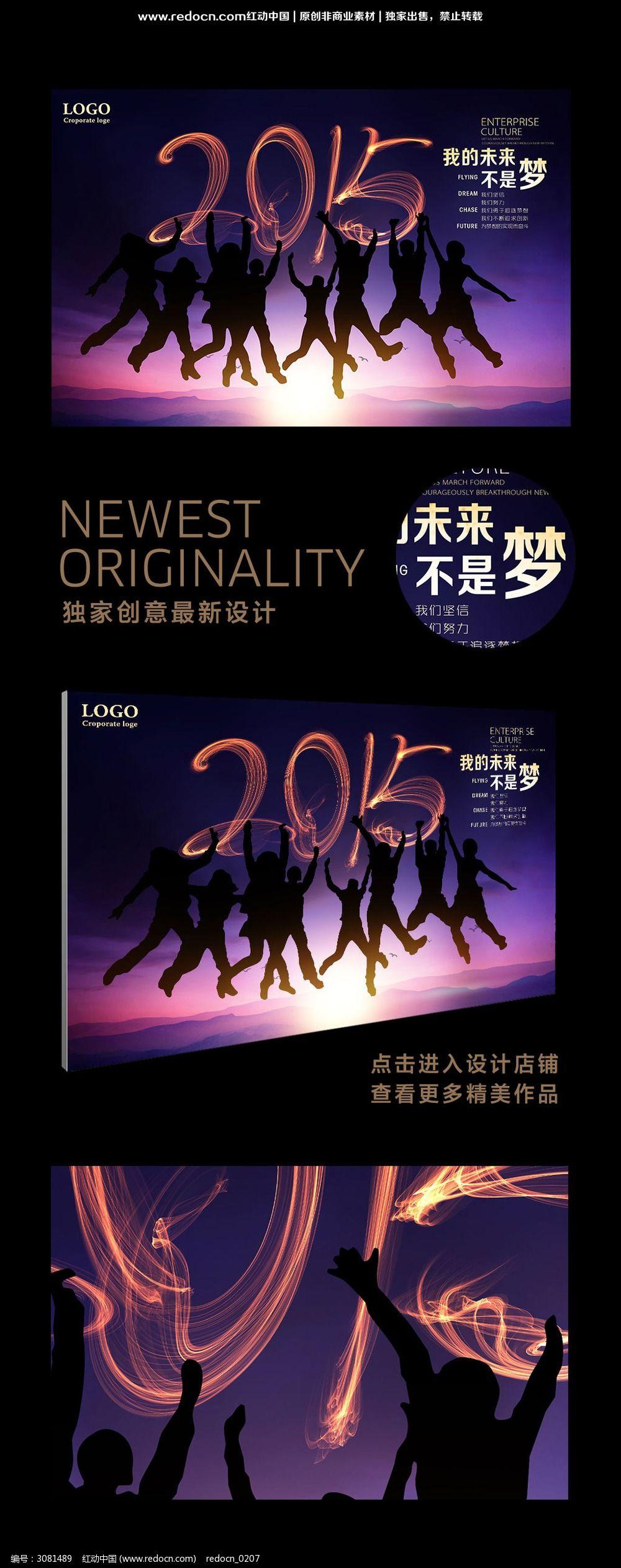 2015年梦想海报创意设计