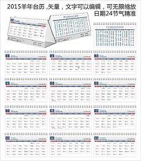2015年羊年日历条设计