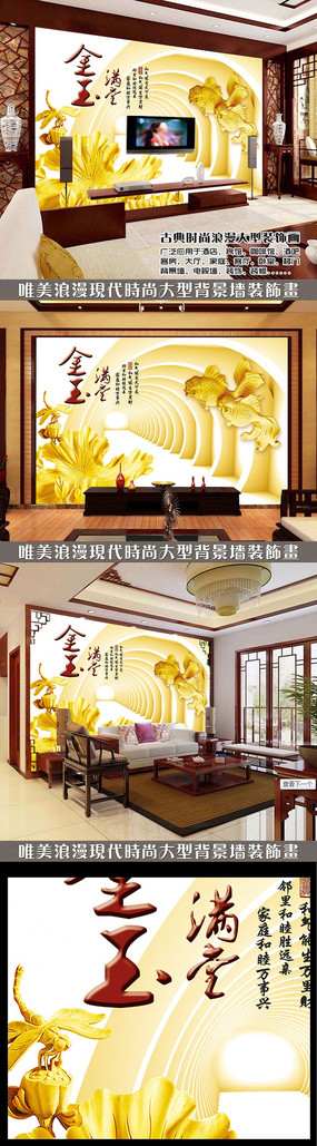 3D立体彩雕荷花客厅背景墙