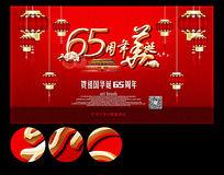 65华诞国庆节地产创意宣传海报