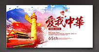 爱我中华国庆背景设计