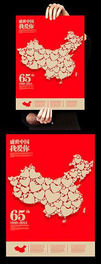 爱心中国地图国庆海报设计