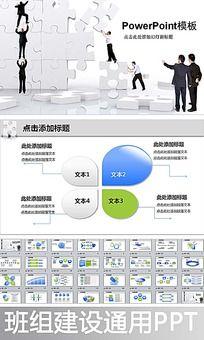 班组建设职场商务团队项目建设ppt模板