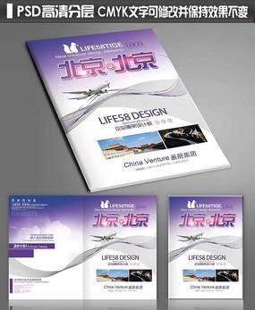 北京景点旅游文化宣传册封面