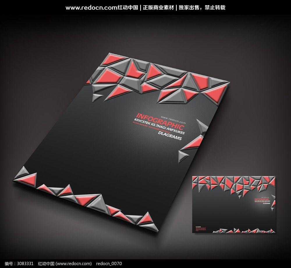 笔记本封面设计psd下载