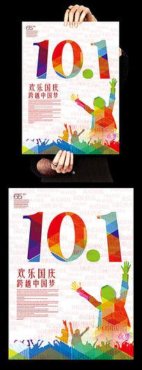 炫彩10.1国庆主题海报设计