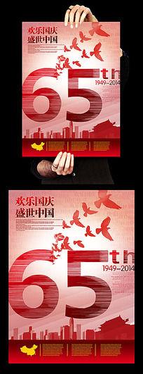 创意65周年国庆宣传海报 PSD
