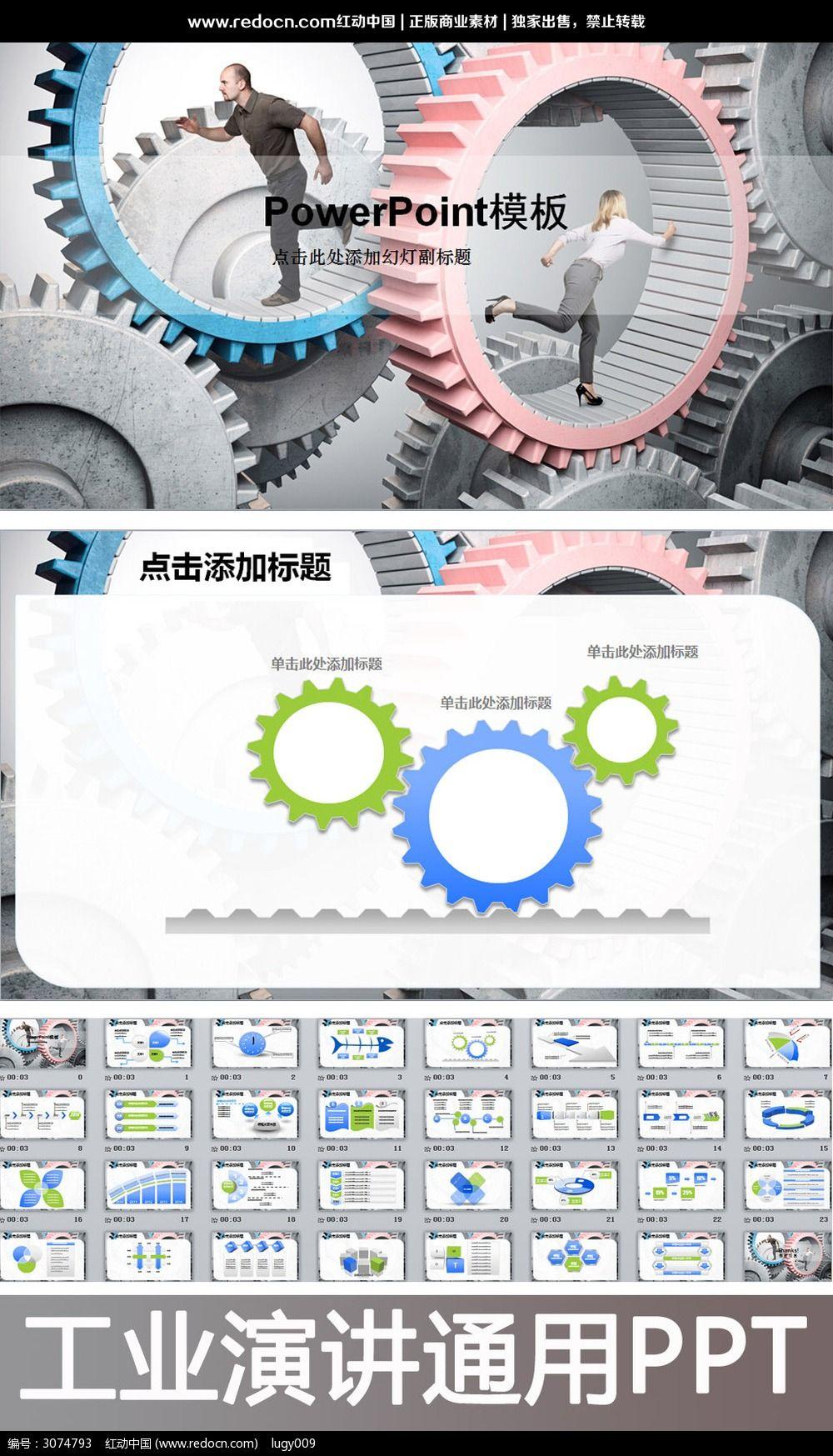 创意齿轮线条机械工程设计动态ppt