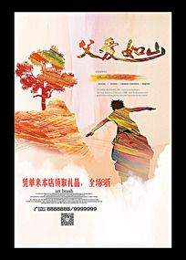 创意水墨地父亲节宣传海报