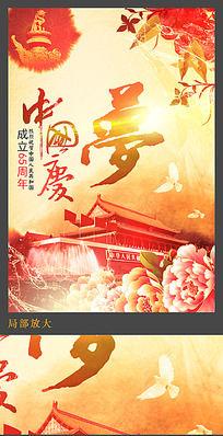 创意水墨国庆节中国梦海报