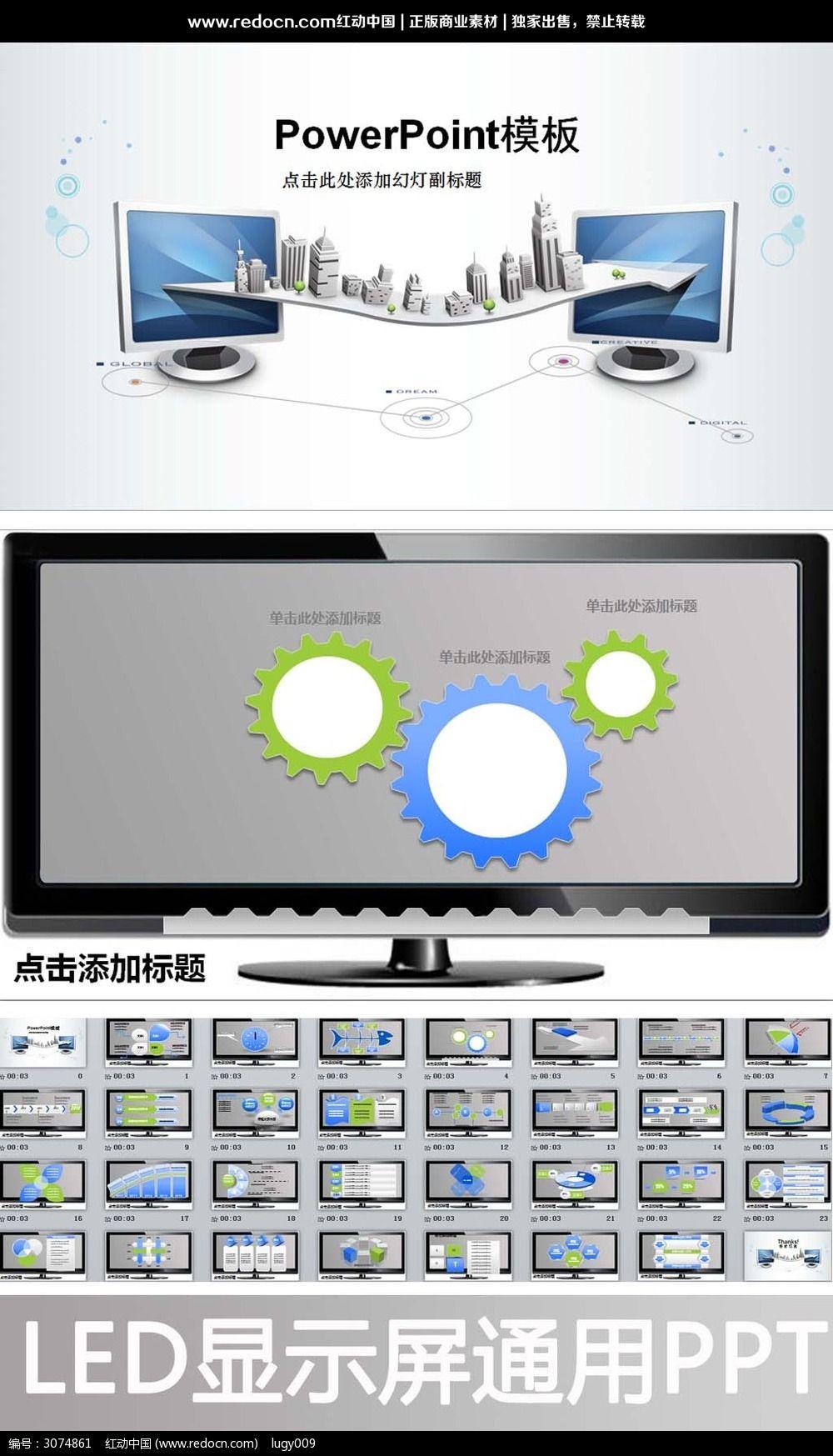 电子商务IT互联网LED显示屏PPT模板