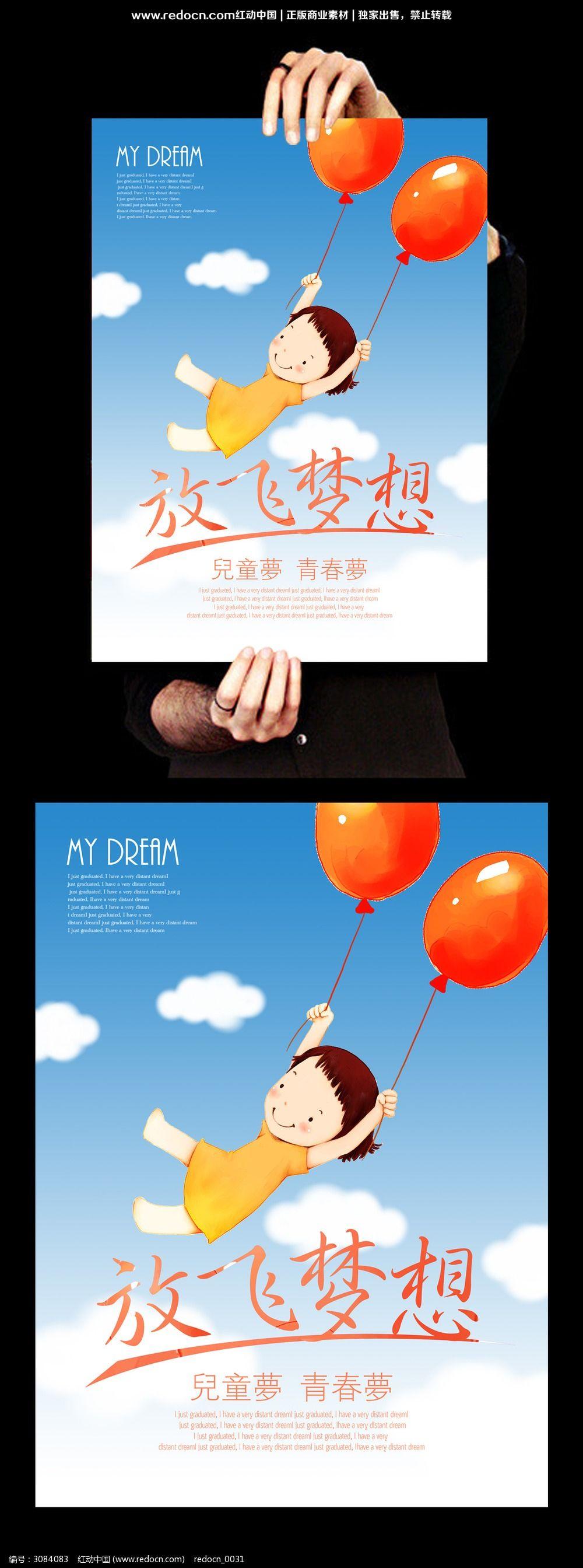 放飞梦想创意宣传海报设计psd下载