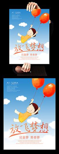 放飞梦想宣传海报设计