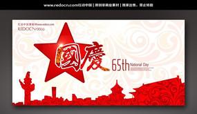 国庆65周年背景设计