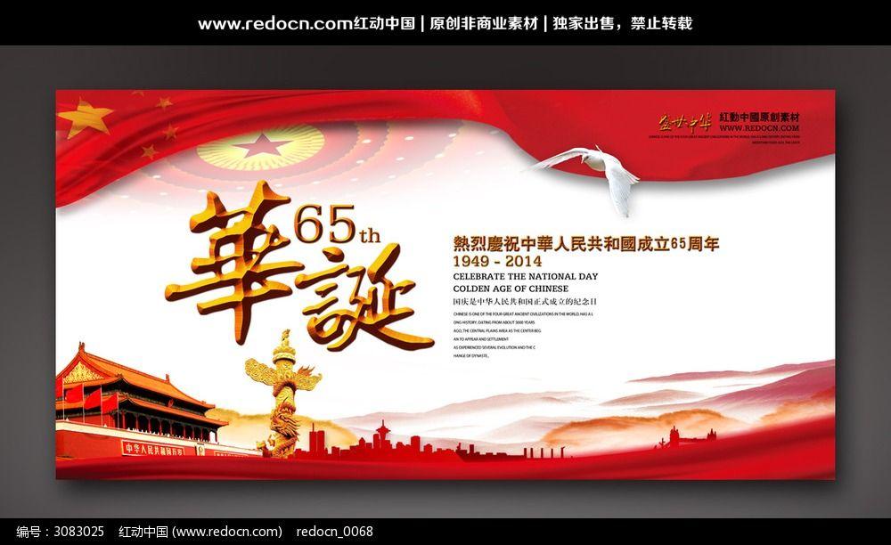 周年纪念日 五星红旗 天安门 华表 中华人民共和国 华诞65周年 举国