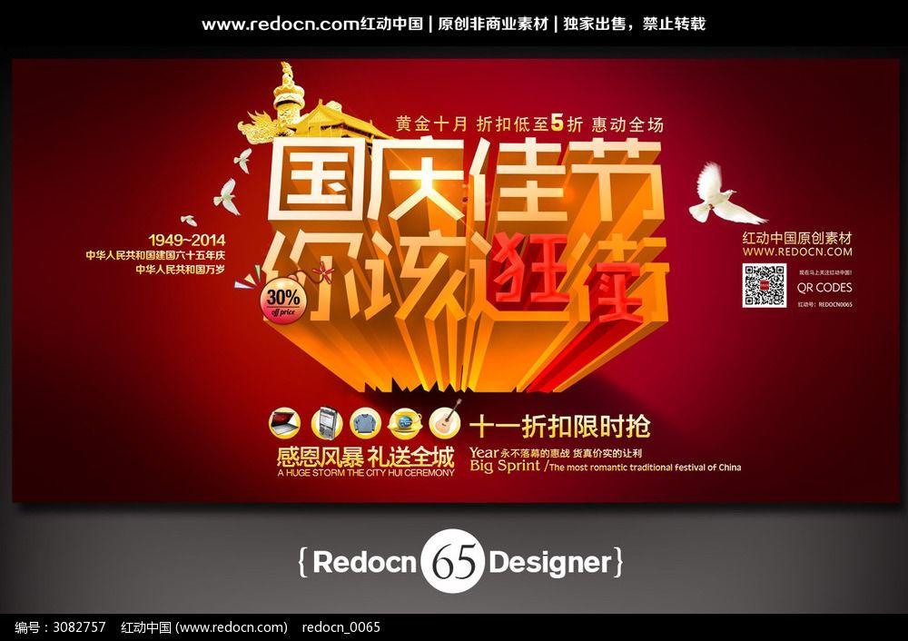 国庆佳节购物活动海报
