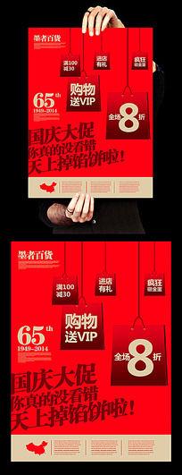 国庆节购物促销海报设计 PSD