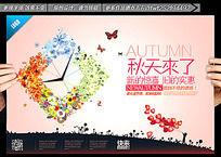 国庆节秋天来了秋装促销海报
