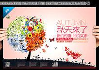 国庆节秋装活动促销海报
