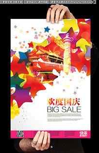 国庆五星红旗创意海报图片