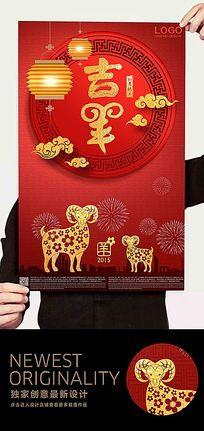 国外创意喜庆吉羊新年宣传海报