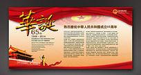 华诞65周年国庆展板