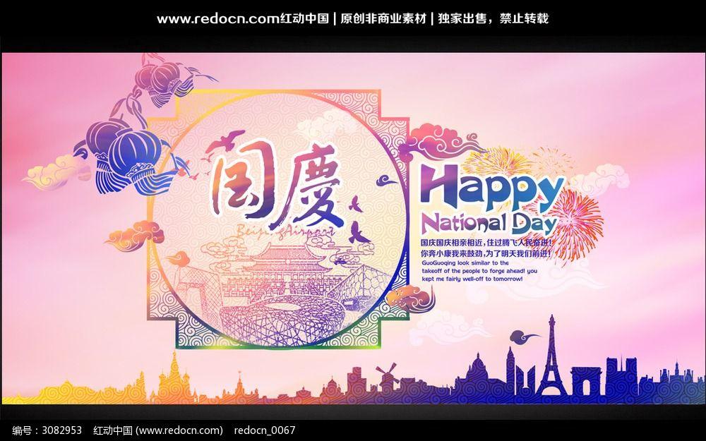 原创设计稿 节日素材 十一国庆节 欢度国庆创意宣传海报  请您分享图片