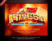 建国65周年国庆海报