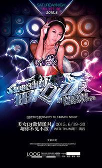 狂欢DJ之夜宣传海报