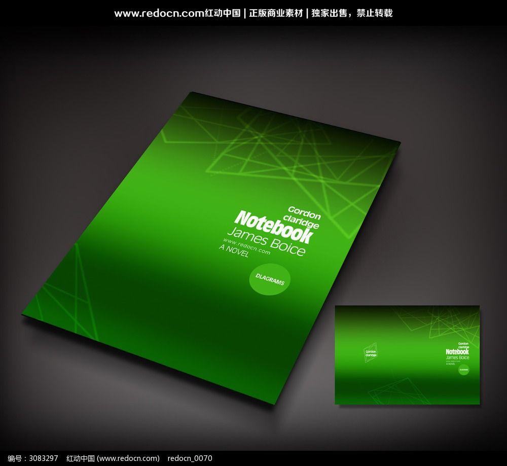 绿色笔记本封面设计图片
