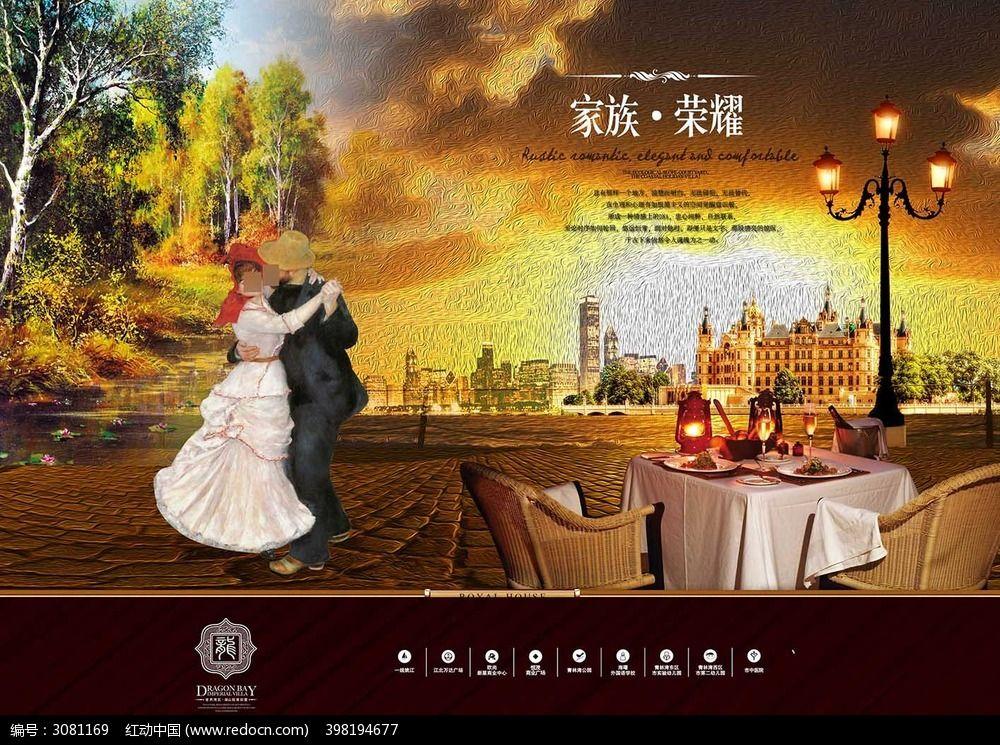 欧式风景油画房地产广告设计