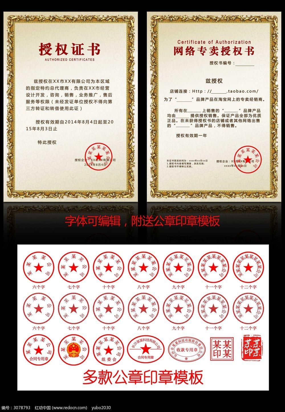 欧式金色授权证书设计