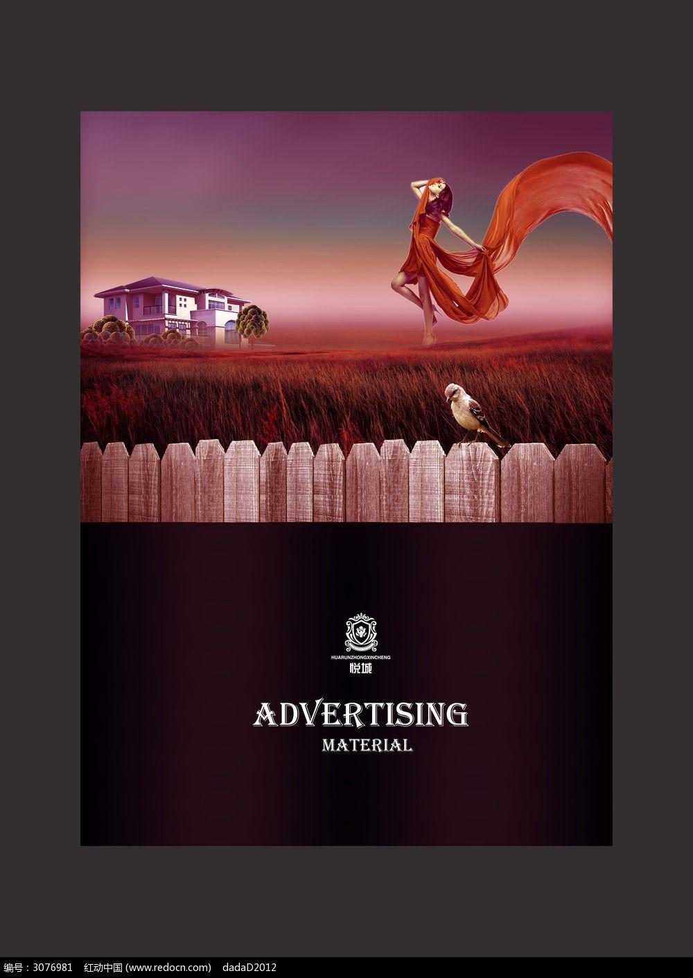欧式洋房房地产广告_海报设计/宣传单/广告牌图片