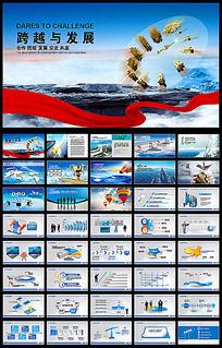 8款 企业文化公司简介跨越发展动态PPT模板下载