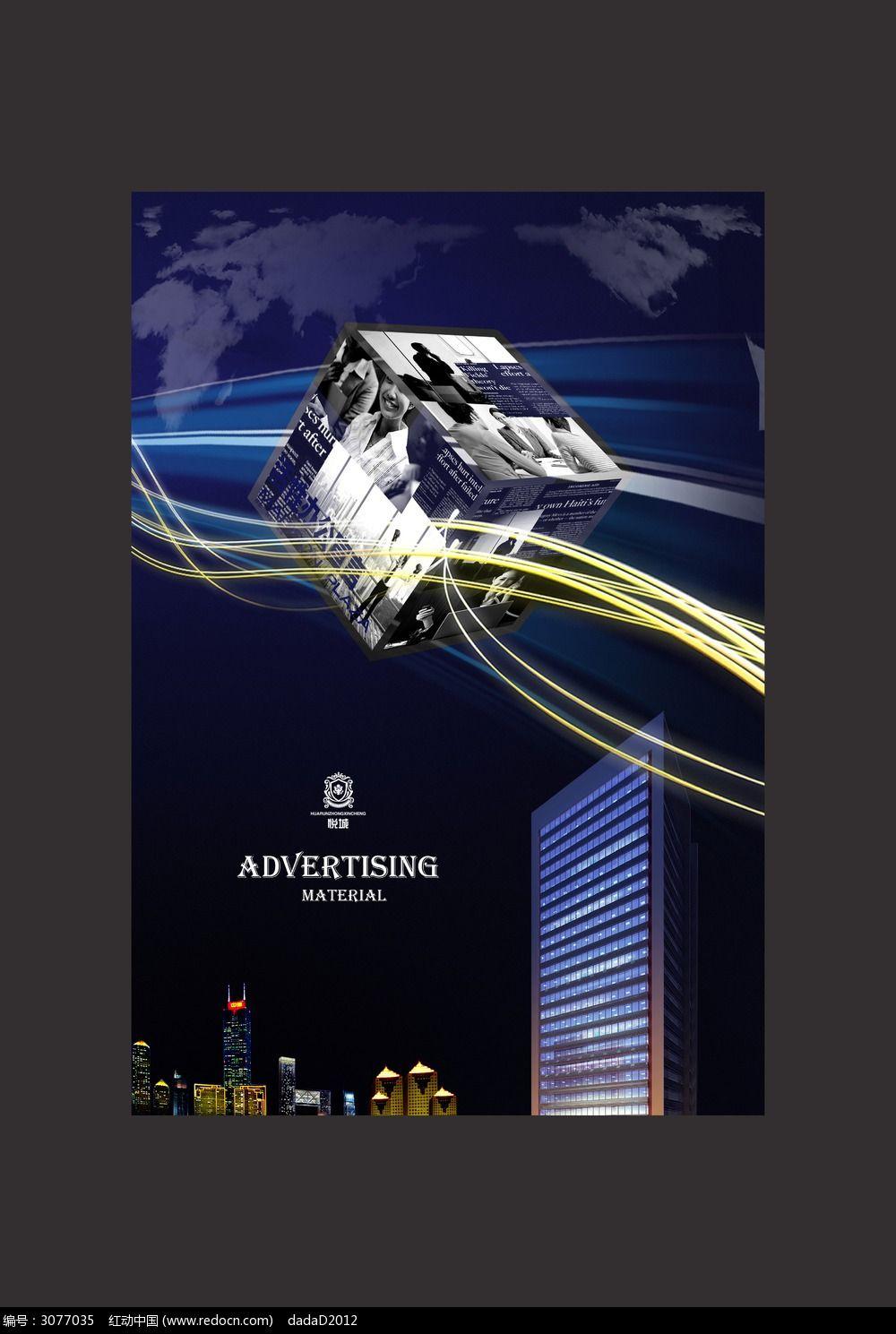 原创设计稿 海报设计/宣传单/广告牌 房地产广告 商业写字楼广告