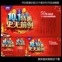 十一国庆节特惠促销海报合集
