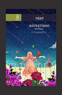 手绘花园洋房地产广告