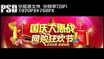 淘宝国庆65周年促销海报