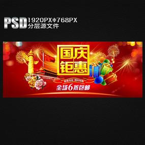 淘宝欢度国庆节促销海报
