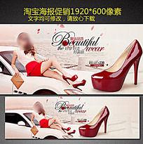 淘宝秋季冬季女鞋促销海报