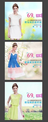 15款 淘宝夏季新甜美女装促销海报psd下载