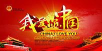 我爱你中国国庆节宣传海报