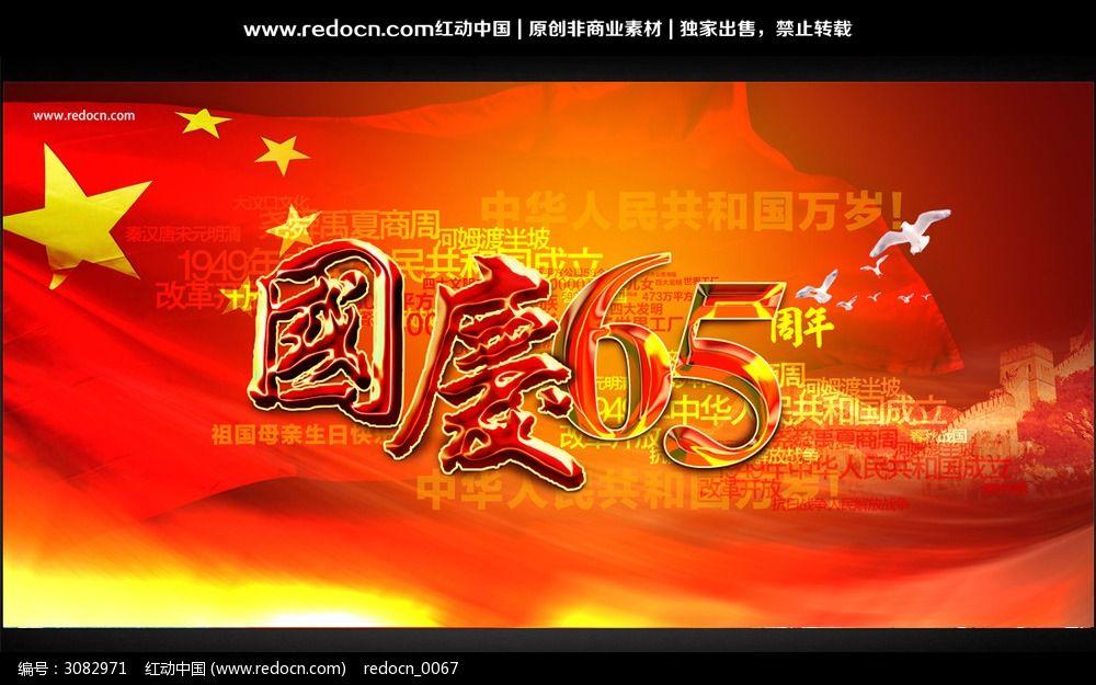 五星红旗国庆宣传海报