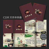 中国风茶叶画册模版设计