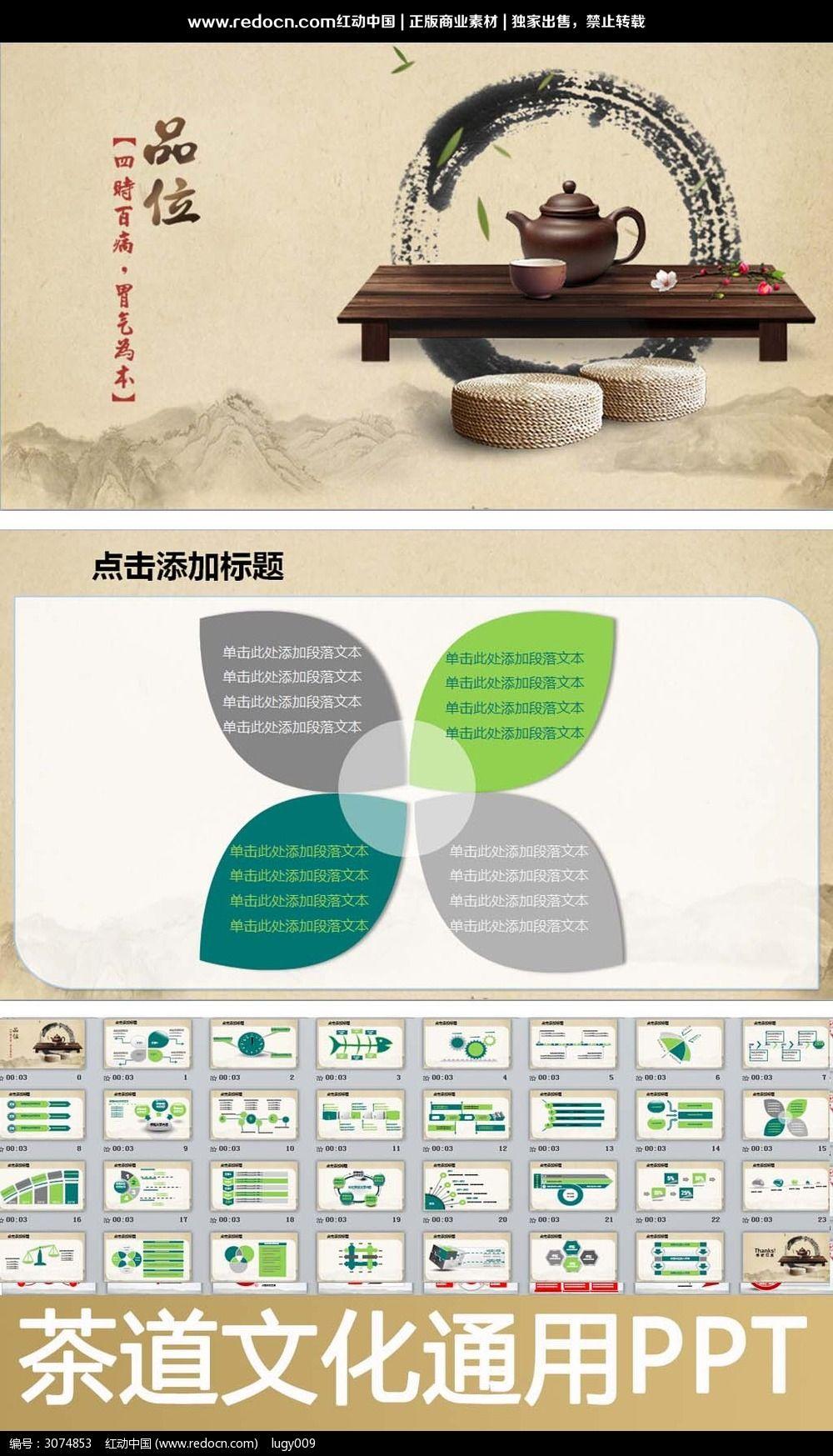 原创设计稿 ppt模板/ppt背景图片 酒店餐饮ppt 中国风古典茶道文化ppt图片