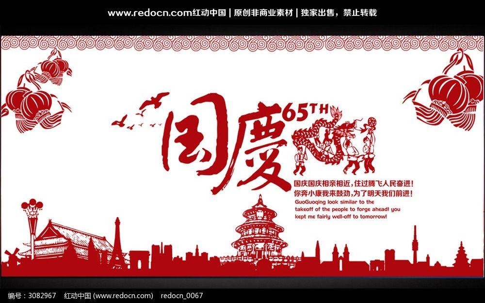 中国风喜庆国庆海报背景图片