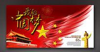 中国风中国梦国庆背景设计