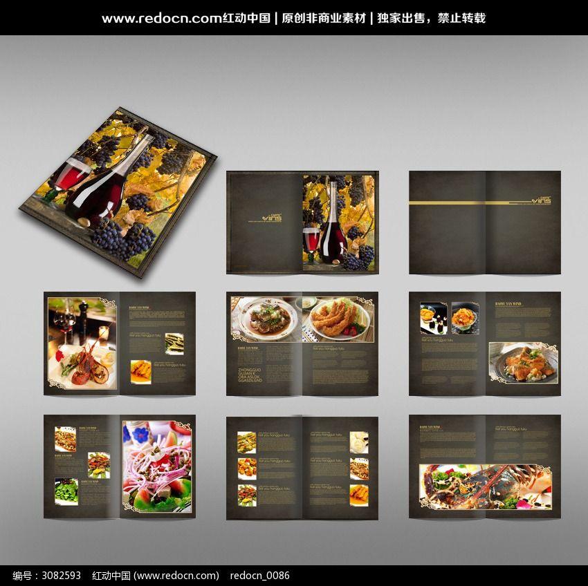 中国美食画册设计图片图片