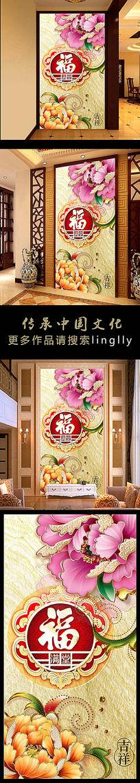 3D百福牡丹图过道玄关墙