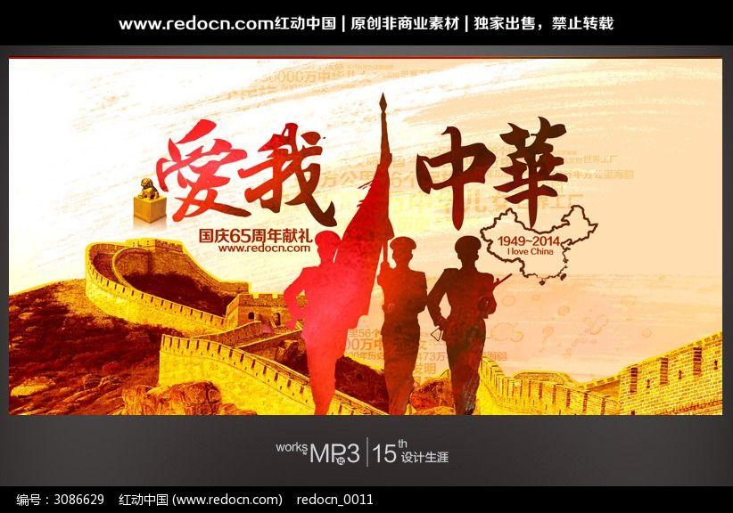 《江城子—恭贺65年国庆》 - 不知有汉 - 不知有汉